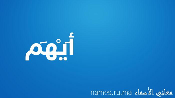معنى إسم أَيْهَم