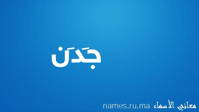 معنى إسم جَدَن