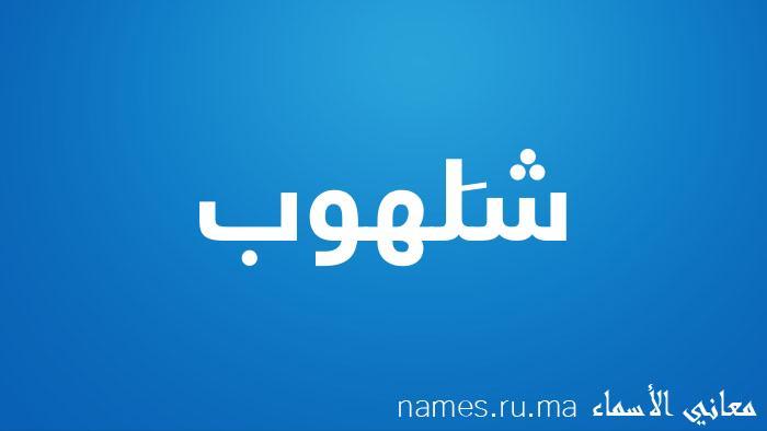 معنى إسم شَلهوب