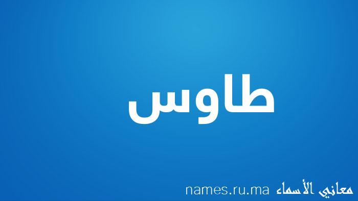 معنى إسم طاوس