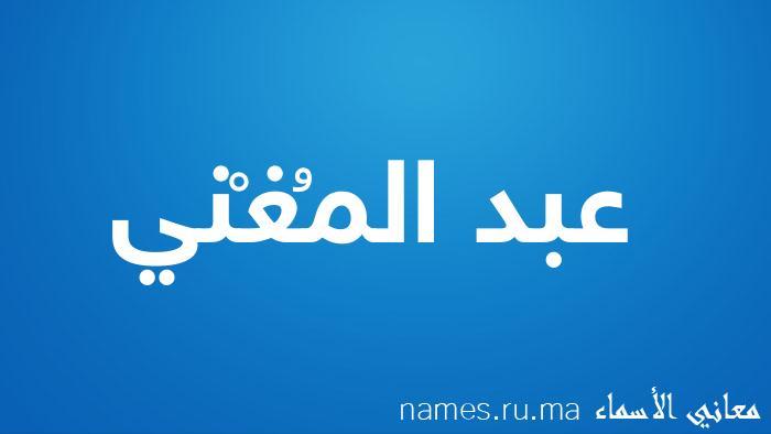 معنى إسم عبد المُغْني