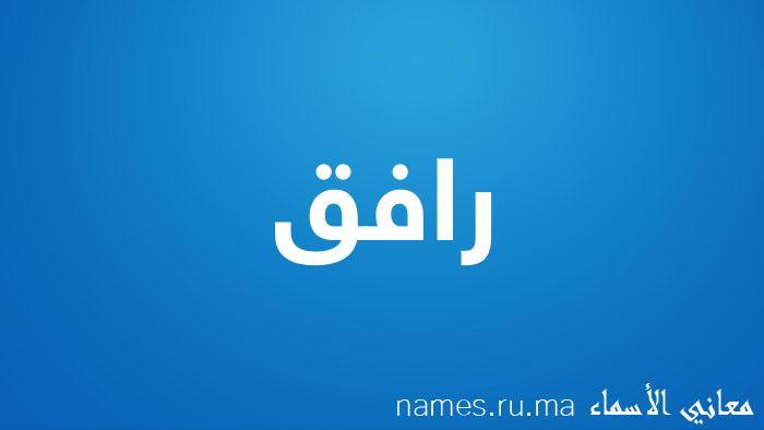 معنى إسم رافق