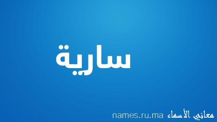 معنى إسم سارِية