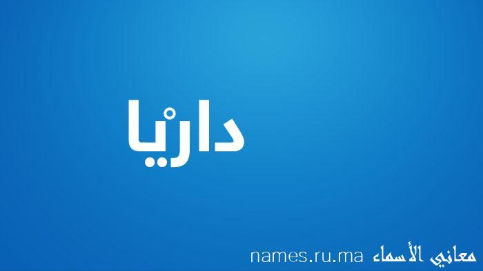 معنى إسم دارْيا