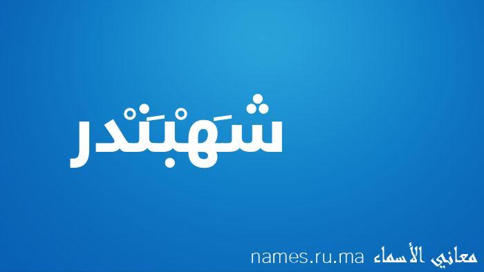 معنى إسم شَهْبَنْدر
