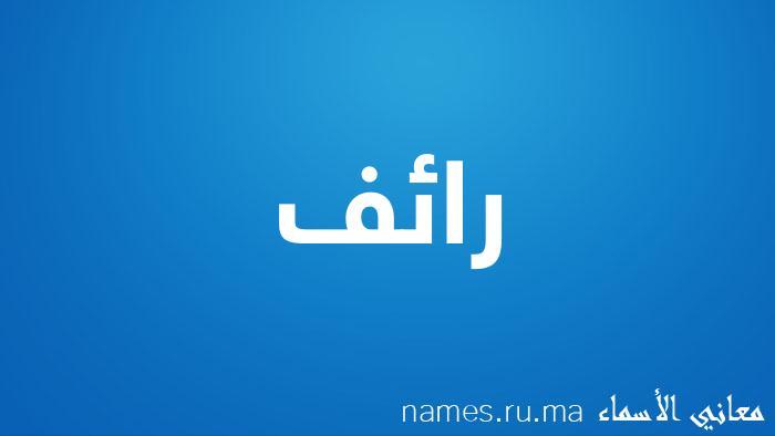معنى إسم رائف
