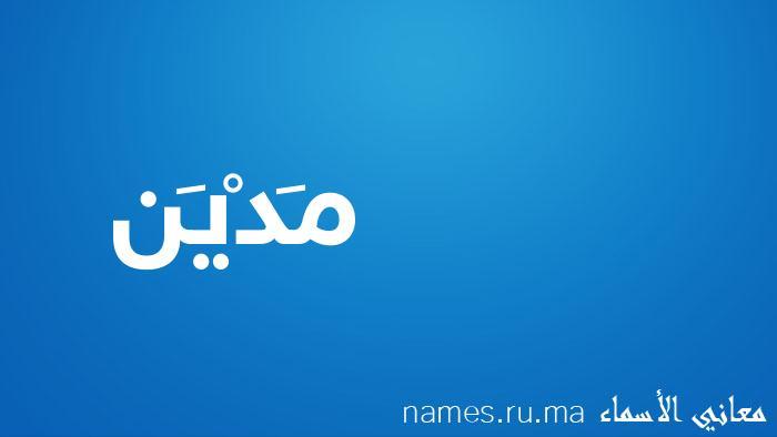 معنى إسم مَدْيَن