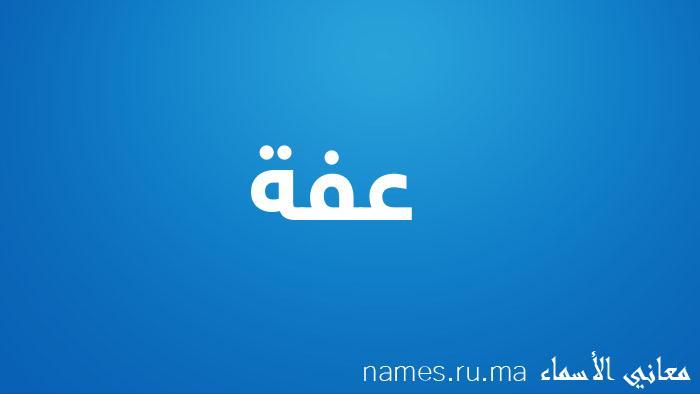 معنى إسم عفة