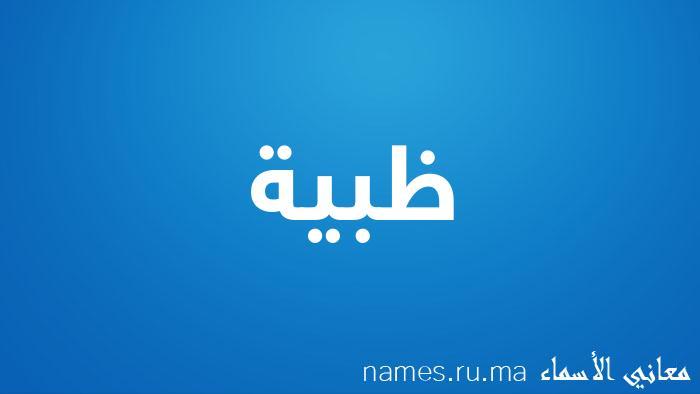 معنى إسم ظبية