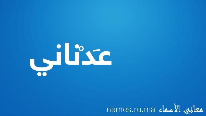 معنى إسم عَدْناني