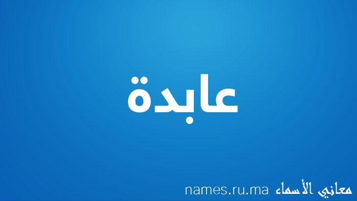 معنى إسم عابدة