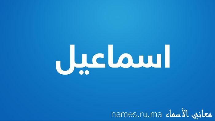 معنى إسم اسماعيل