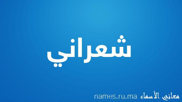 معنى إسم شعراني