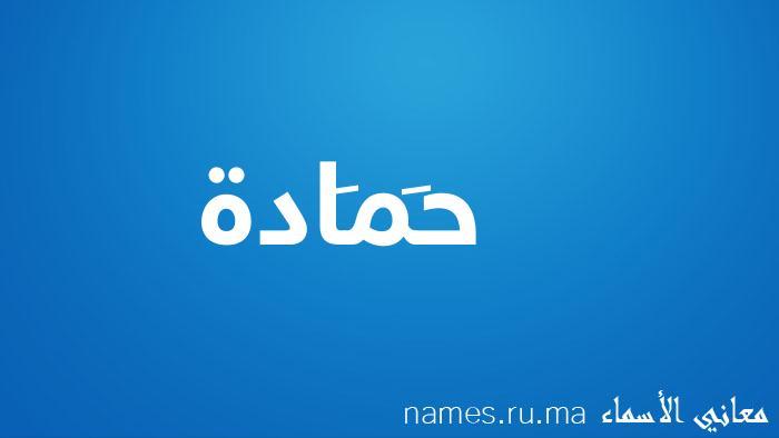 معنى إسم حَمَادة
