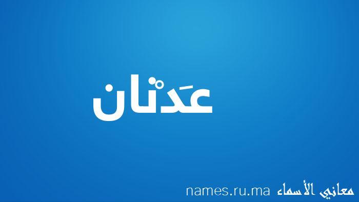 معنى إسم عَدْنان
