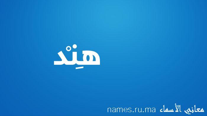 معنى إسم هِنْد