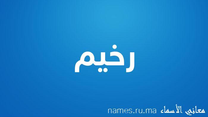 معنى إسم رخيم
