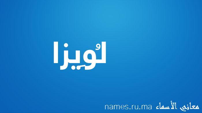 معنى إسم لُوِيزا
