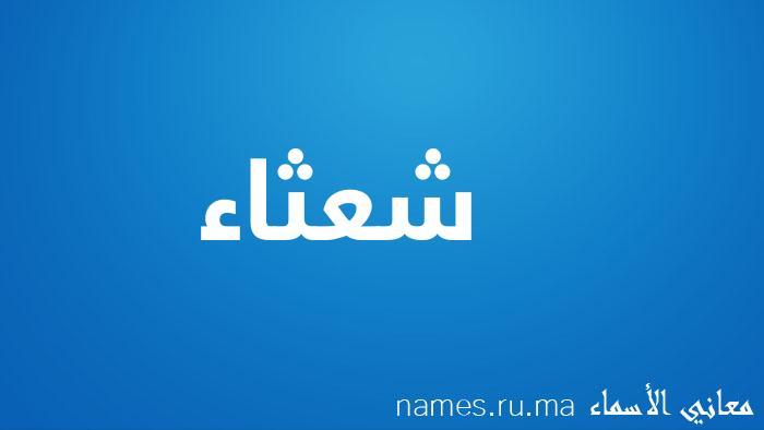 معنى إسم شعثاء
