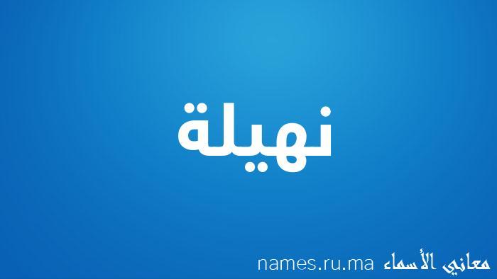 معنى إسم نهيلة