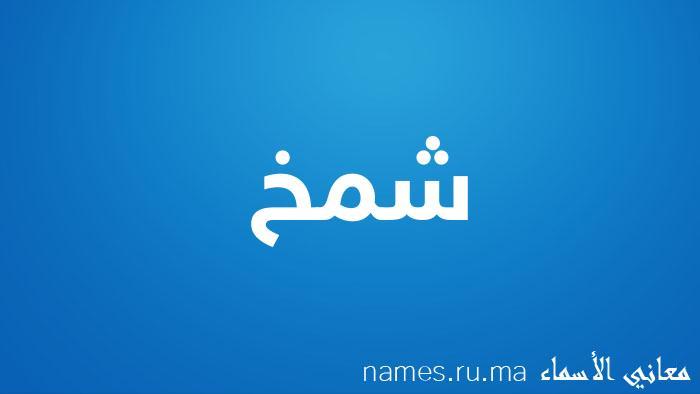 معنى إسم شمخ