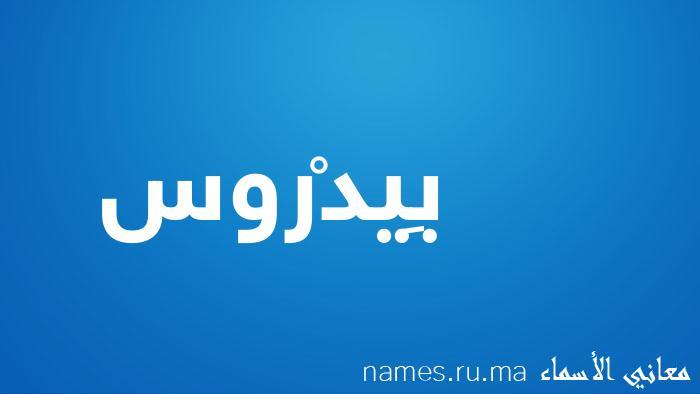 معنى إسم بِيدْروس