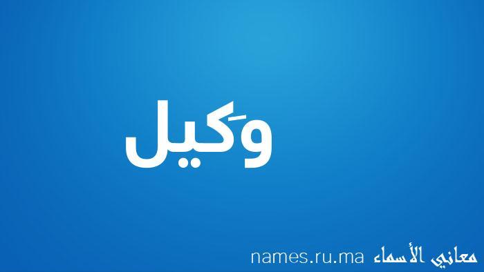 معنى إسم وَكيل