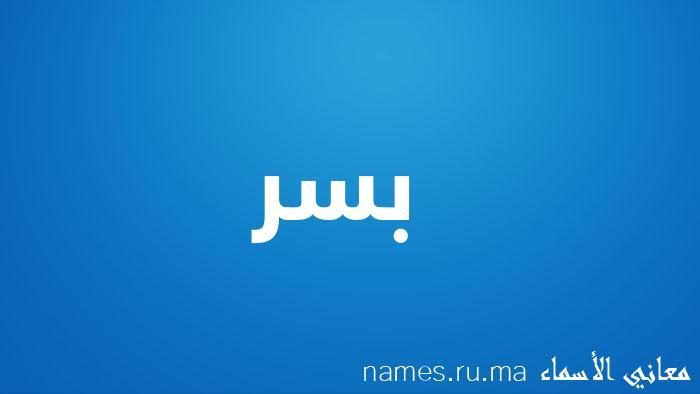 معنى إسم بسر
