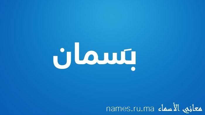 معنى إسم بَسمان