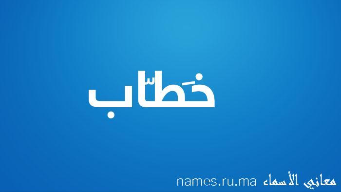 معنى إسم خَطّاب