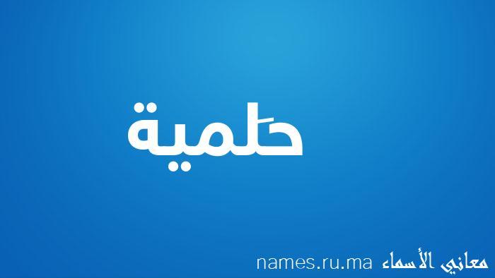 معنى إسم حَلمية