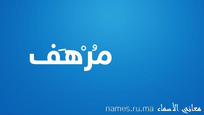 معنى إسم مُرْهَف