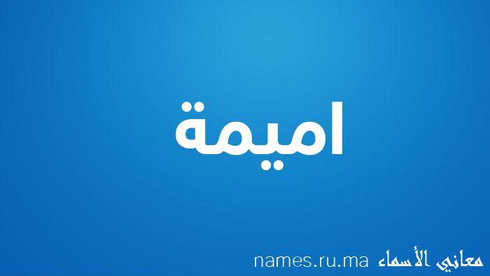 معنى إسم اميمة