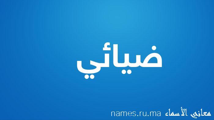 معنى إسم ضيائي