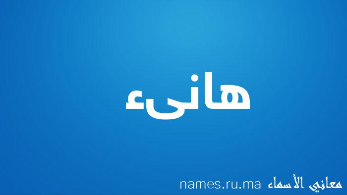 معنى إسم هانىء