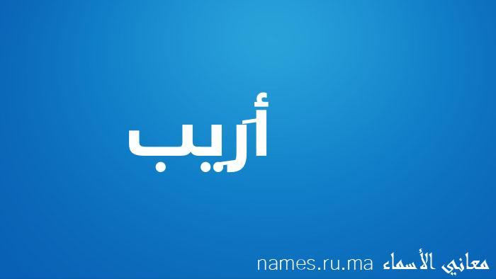 معنى إسم أَرِيب