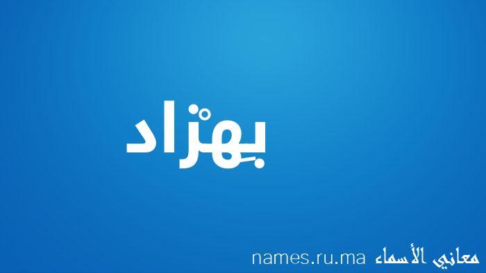 معنى إسم بِهْزاد