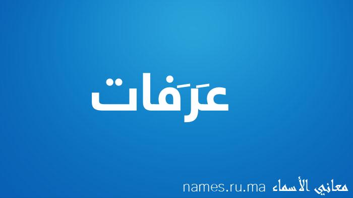 معنى إسم عَرَفات