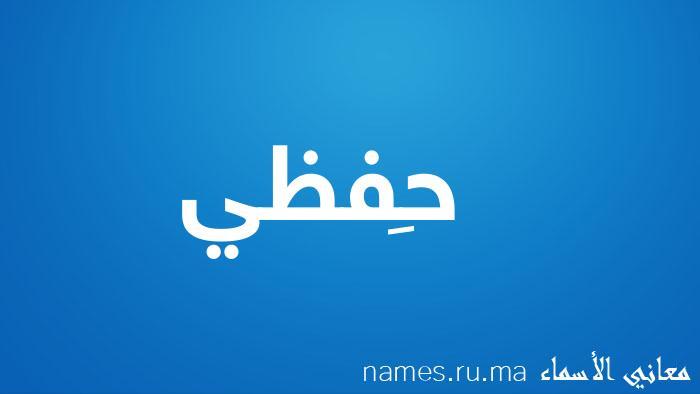 معنى إسم حِفظي
