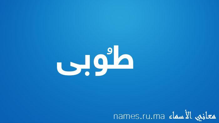 معنى إسم طُوبى