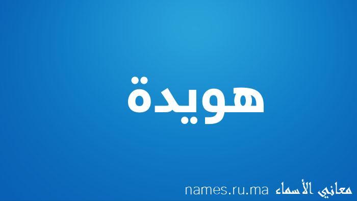 معنى إسم هويدة