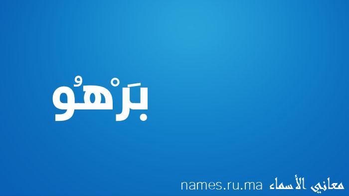معنى إسم بَرْهُو