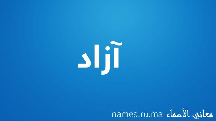 معنى إسم آزاد