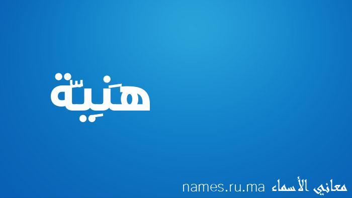 معنى إسم هَنِيَّة