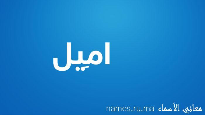 معنى إسم امِيل