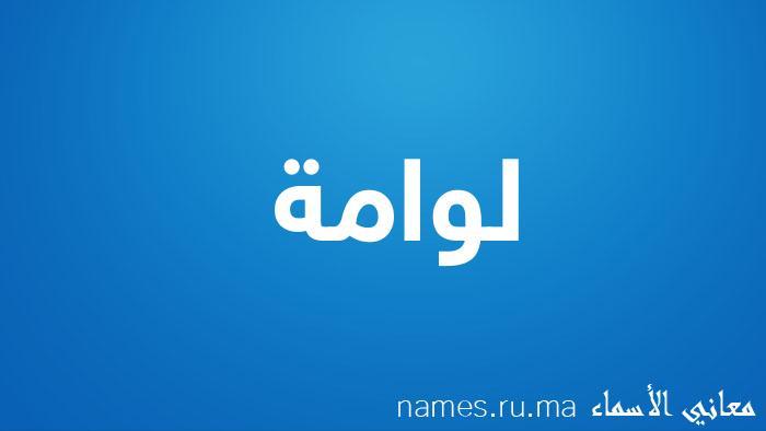 معنى إسم لوامة