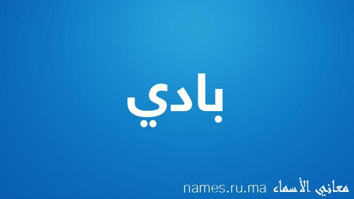 معنى إسم بادي