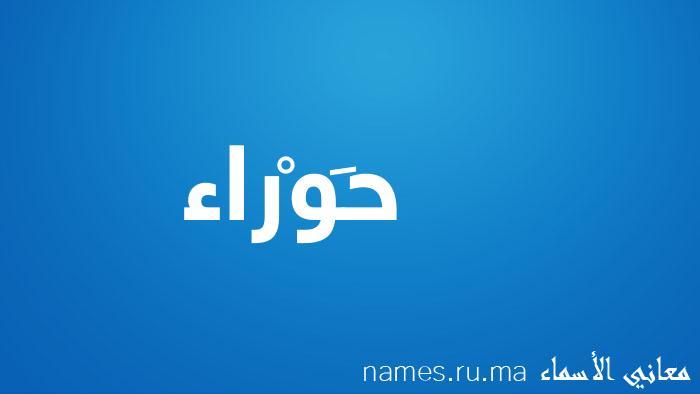 معنى إسم حَوْراء