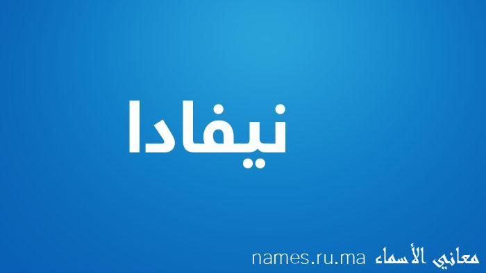 معنى إسم نيفادا