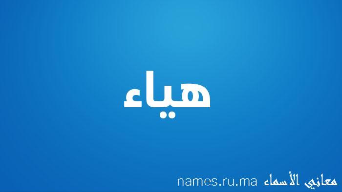 معنى إسم هياء